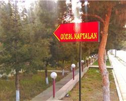 """Санаторий """"Красивый Нафталан"""" (""""Gozel"""")"""